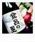 特別純米酒「登呂の里」_181020