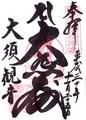 大須観音御朱印_181125