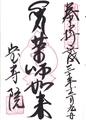 宝寿院御朱印_181209