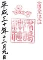 津島神社御朱印_181209