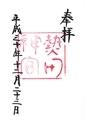 熱田神宮御朱印_181223