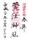 萱津神社御朱印_181223
