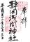 静岡浅間神社御朱印_190103