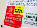 ノンアルコールビールのポスター@好陽_190302