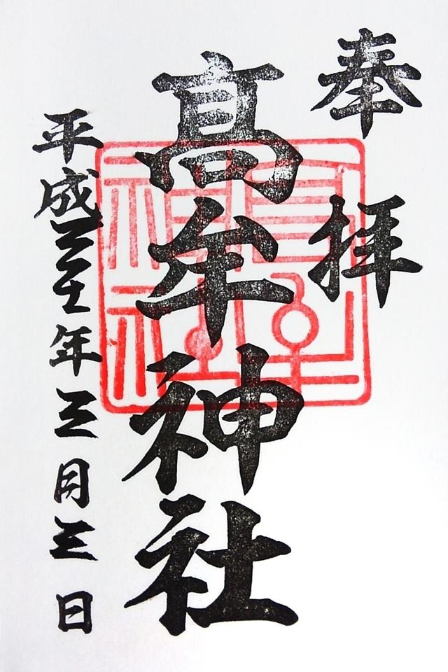 高牟神社御朱印_190303