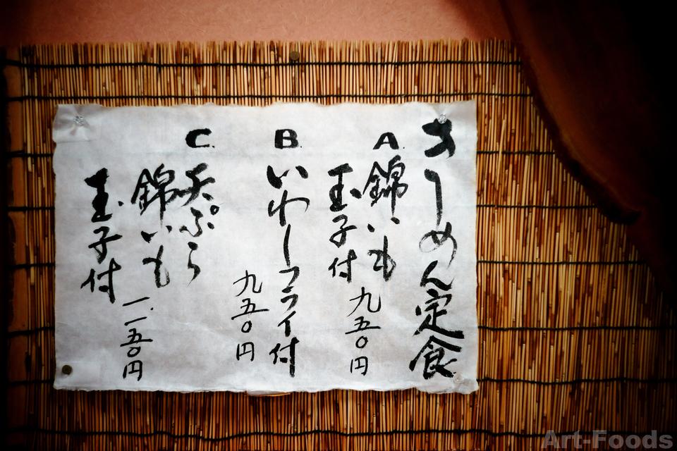 三芳屋のお品書き_190303