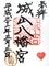 城山八幡宮御朱印_190303