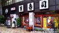 大須寶壽司店舗外観_190306