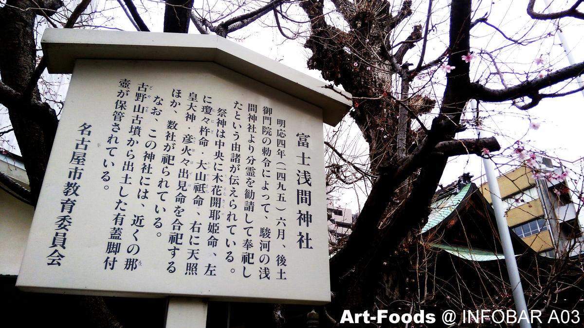 名古屋市教委による神社案内_190306