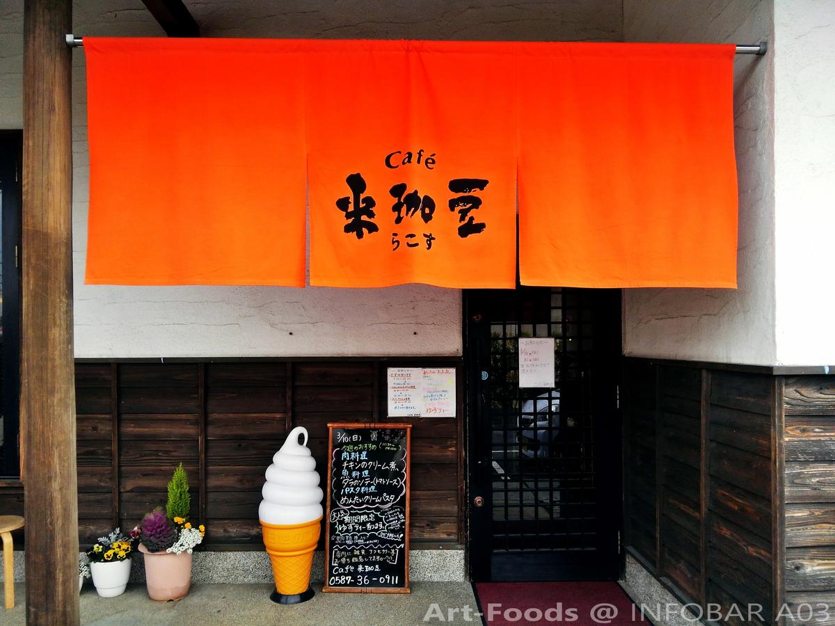 カフェ来珈豆店舗入口_190310