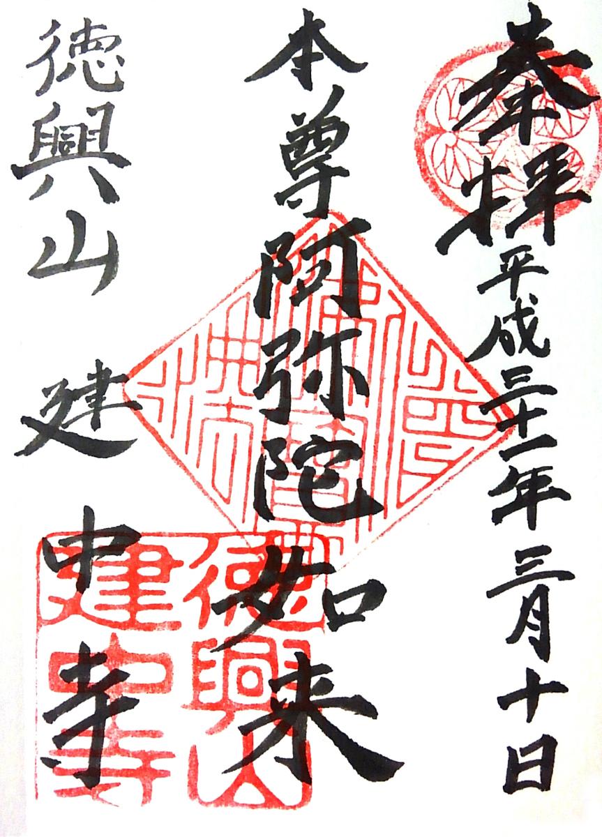 建中寺御朱印_190310