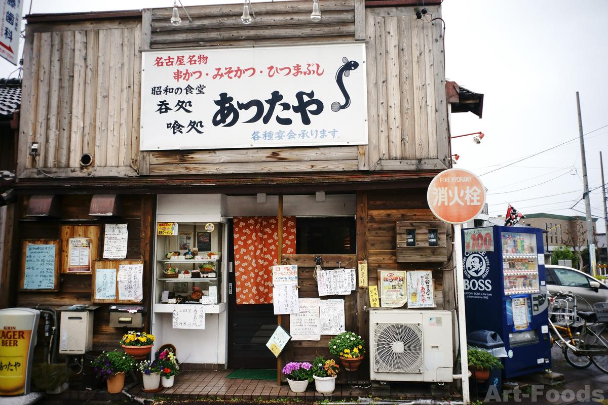 あつたや外観_190310