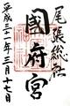 尾張総社国府宮御朱印_190317