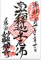 妙興寺御朱印_190321