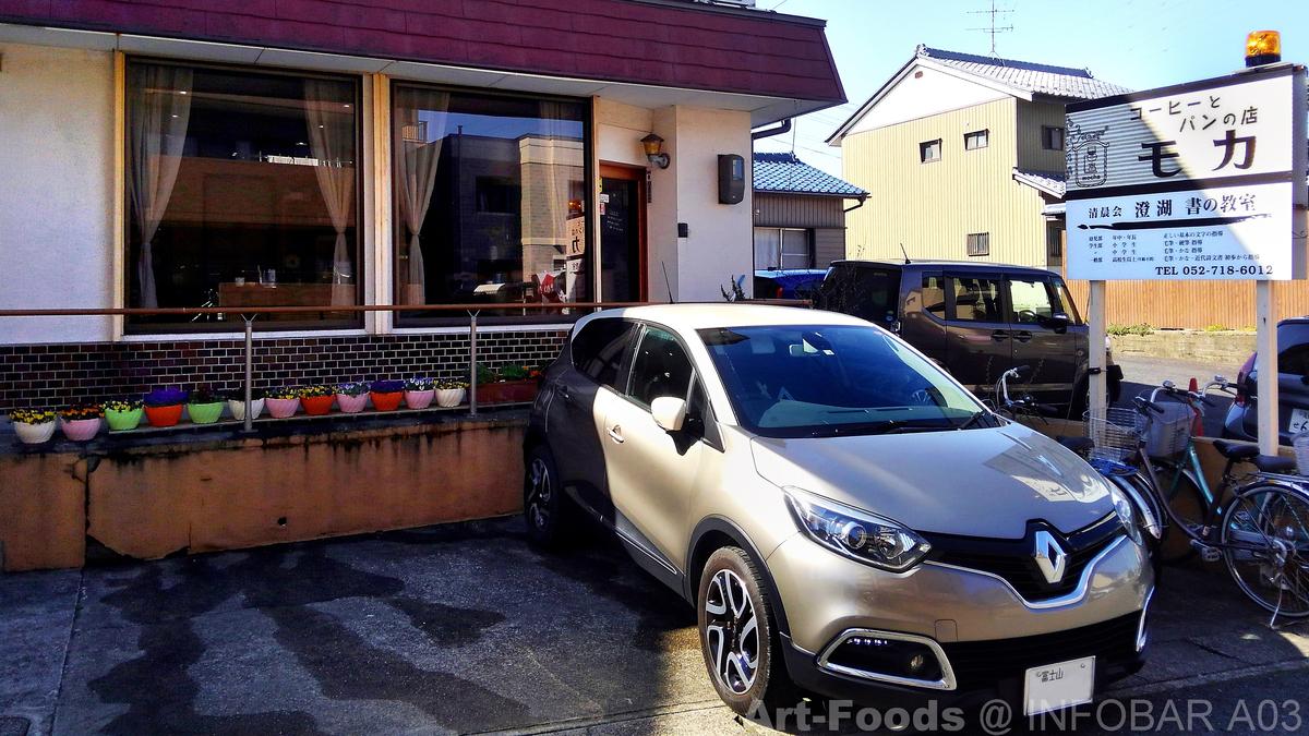 コーヒーとパンの店モカ外観と店舗前駐車スペース_190324