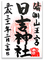 日吉神社御朱印_190324