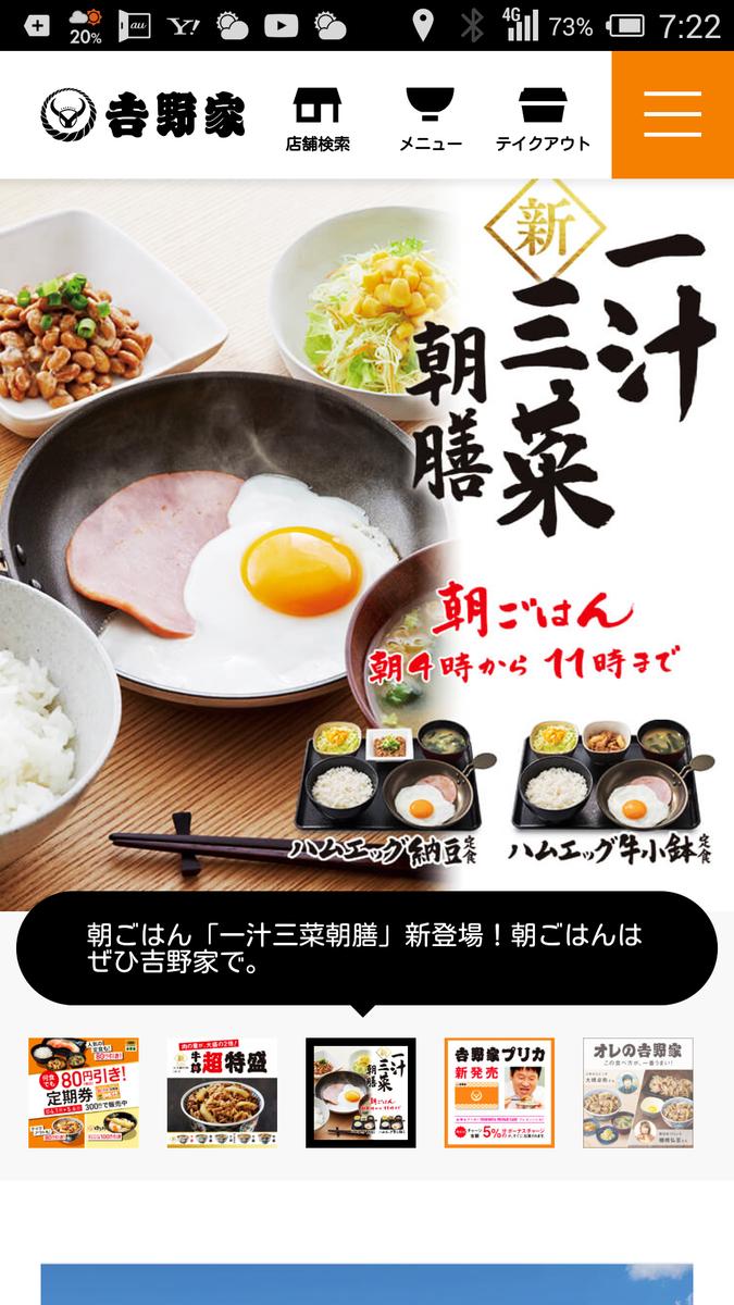 吉野家モバイル版一汁三菜朝前膳_190329