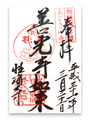 性海寺御朱印_190331