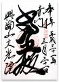 大光院御朱印_190331