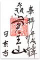 日泰寺御朱印_190407