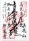 妙蔵寺御朱印新印_190410