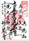 妙蔵寺御朱印(江戸時代の旧印使用)_190410