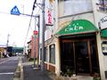 純喫茶にんじん店舗外観_190414