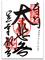 笠寺観音御朱印_190414