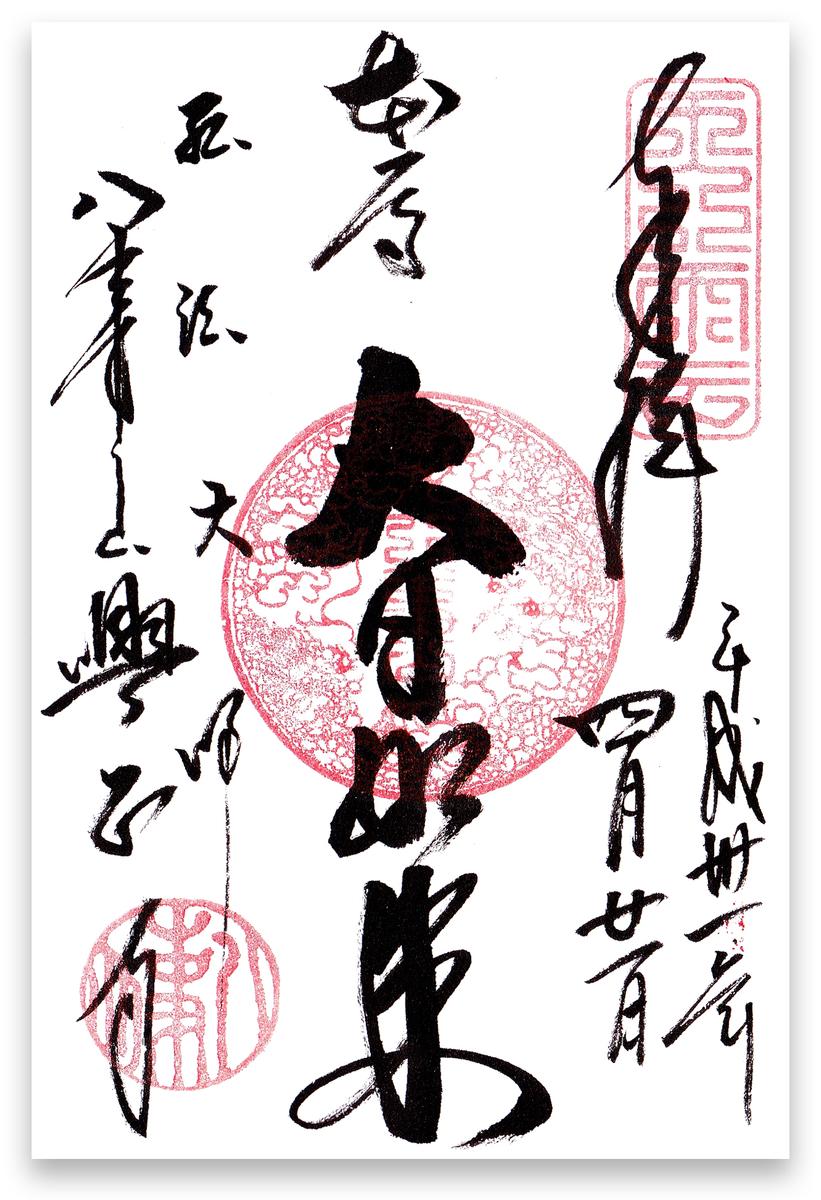 八事山興正寺御朱印_190421
