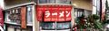 支那忠分店店舗外観_190430