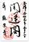 龍泉寺御朱印_190512
