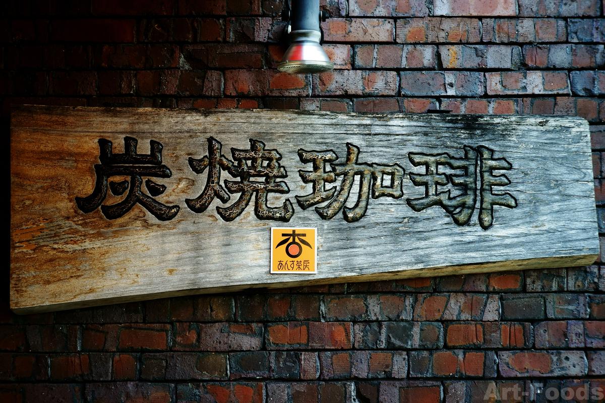 杏茶房入口看板_190516