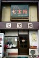 七宝館_190519