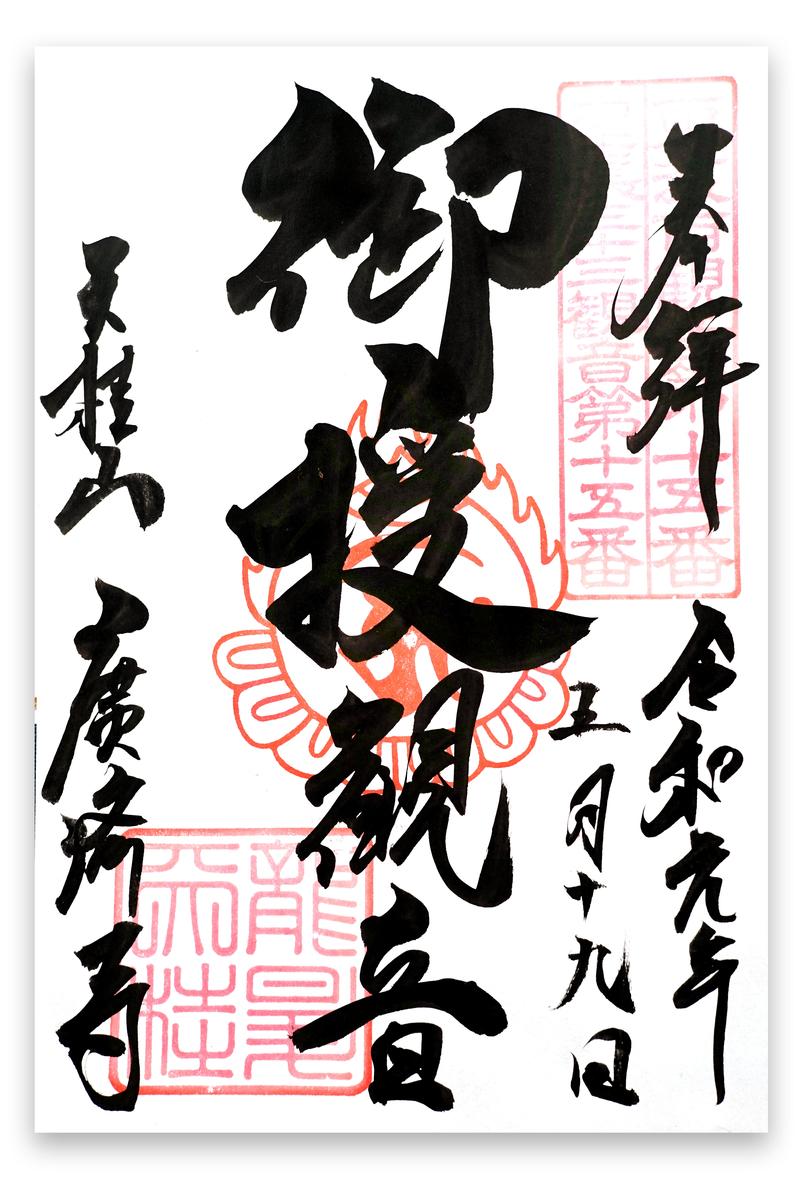 廣済寺御朱印_190519