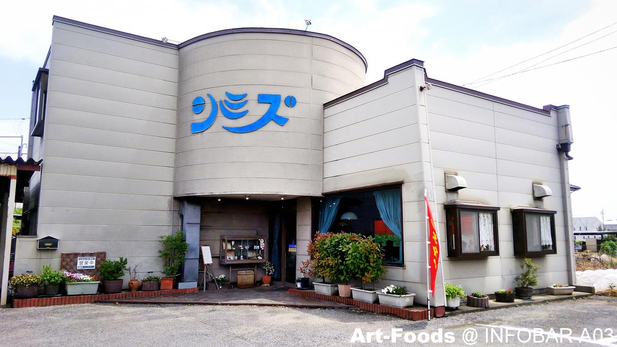 喫茶シミズ店舗外観_190521