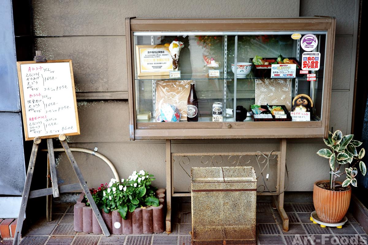 喫茶シミズの入口サンプルケース_190521