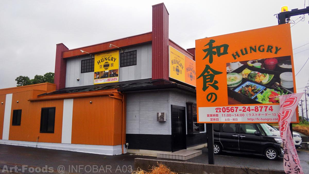ランチ専門店HUNGRY_190528