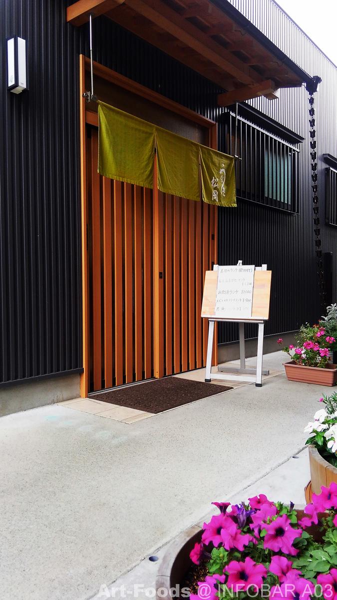 うなぎ松岡の入口_190531