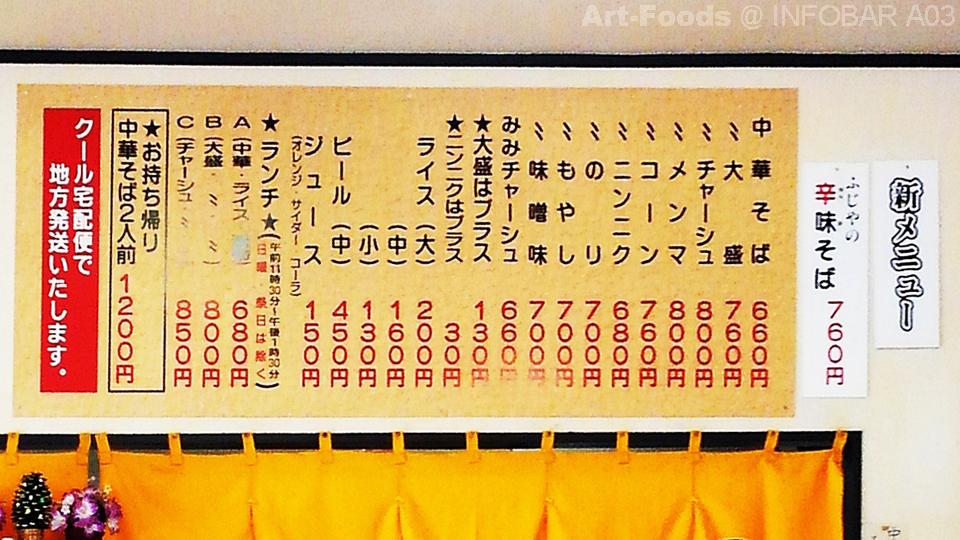 中華そば-ふじや献立表_190601