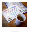 喫茶馬酔木(あしび)のサービスメニューと昆布茶_190606