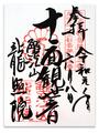 蟹江山龍照院御朱印_190608