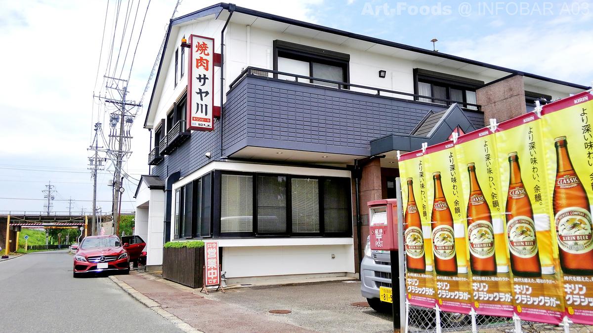 焼肉サヤ川_190622