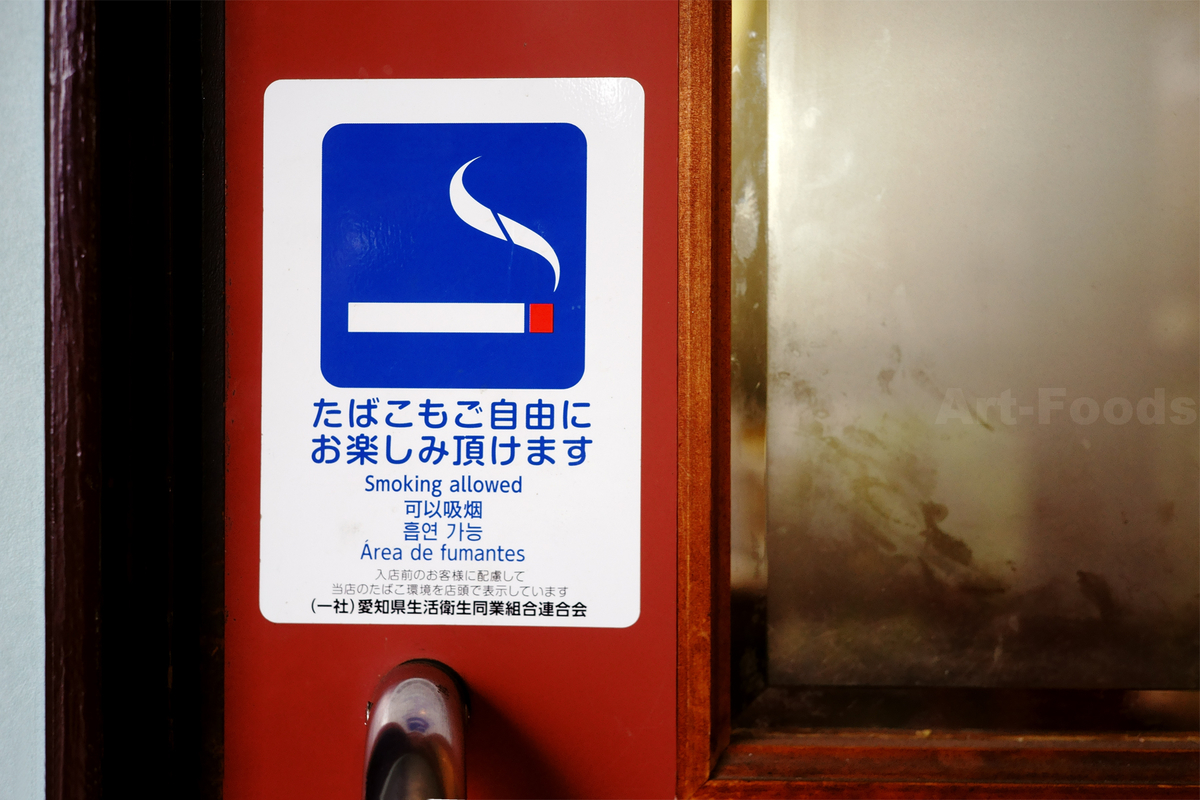 喫茶ルパンの入口ドア_190627