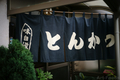 丸和食堂の暖簾_190922