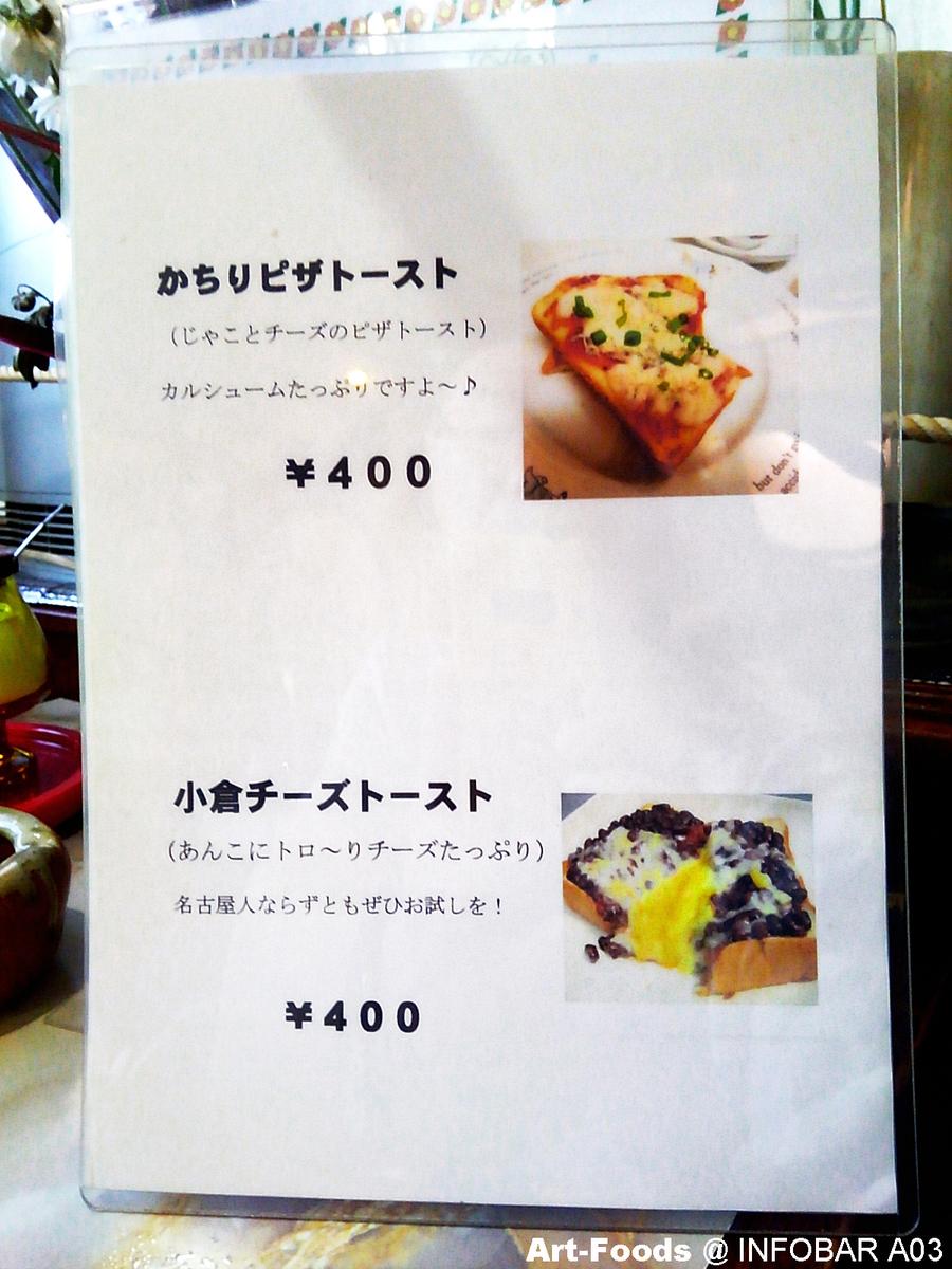 喫茶軽食マキのスペシャルトースト_190925
