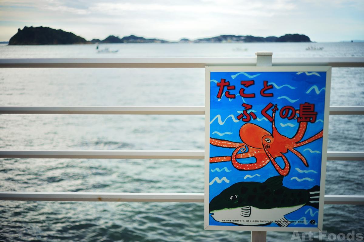 日間賀島たことふぐの島ポスター_191020
