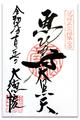 大徳院御朱印_191027