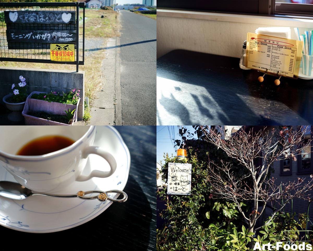 喫茶は~との看板とテーブル_191110