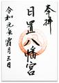 日置八幡宮御朱印_191103
