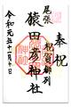 尾張猿田彦神社御朱印_191110